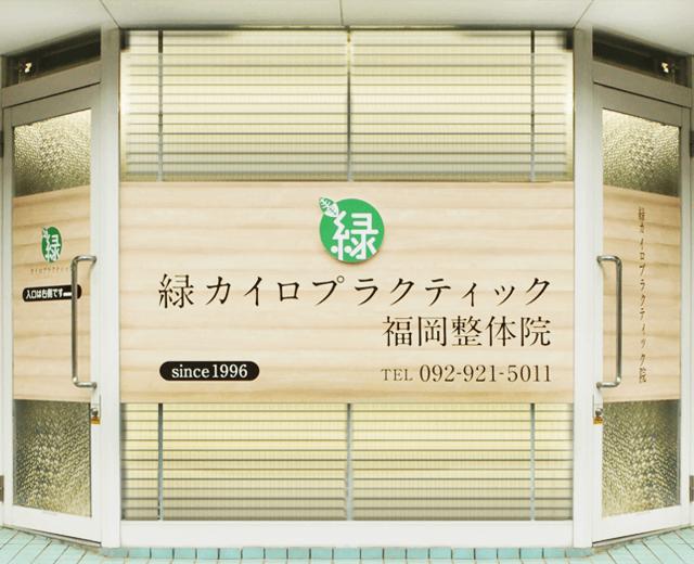 緑カイロプラクティック福岡整体院